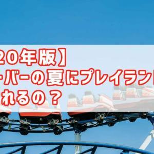 【2020年版】バンクーバーの夏にプレイランドは開催されるの?