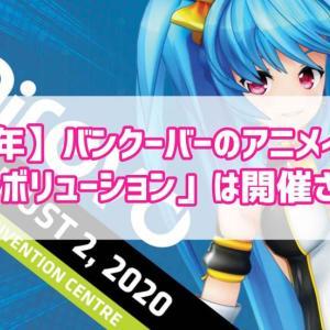 【2020年】バンクーバーのアニメイベント「アニメレボリューション」は開催されるの?