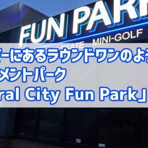 バンクーバーにあるラウンドワンのようなアミューズメントパーク「Central City Fun Park」で遊ぼう