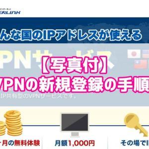 【写真付】セカイVPNの新規登録の手順を解説