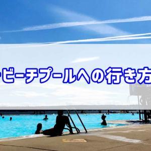 セカンドビーチプール(Secound Beach Pool)への行き方を紹介