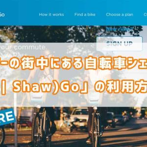 バンクーバーの街中にある自転車シェアサービス「mobi | Shaw)Go」の利用方法を紹介