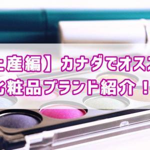 【お土産編】カナダでオススメな化粧品ブランド紹介!