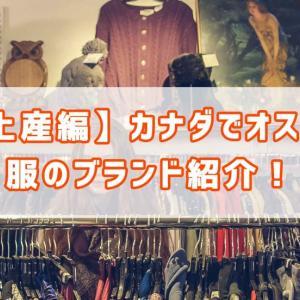 【お土産編】カナダでオススメな服のブランド紹介!