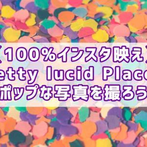 【100%インスタ映え】Pretty lucid Place でポップな写真を撮ろう