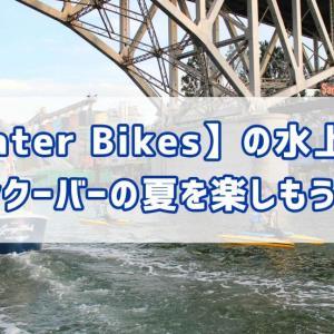 【BC Water Bikes】の水上バイクでバンクーバーの夏を楽しもう!