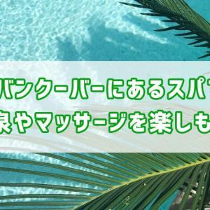 バンクーバーにあるスパで温泉やマッサージを楽しもう!