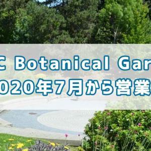UBC Botanical Garden が2020年7月から営業再開