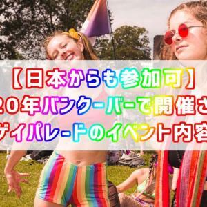 【日本からも参加可】2020年バンクーバーで開催されるゲイパレ−ドのイベント内容