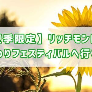 【夏季限定】リッチモンドのひまわりフェスティバルへ行こう!