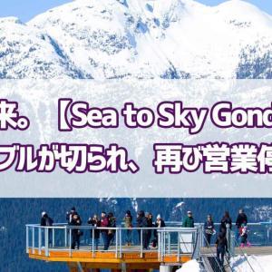 悪夢再来。【Sea to Sky Gondola】のケーブルが切られ、再び営業停止