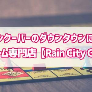 バンクーバーのダウンタウンにあるボードゲーム専門店【Rain City Games】