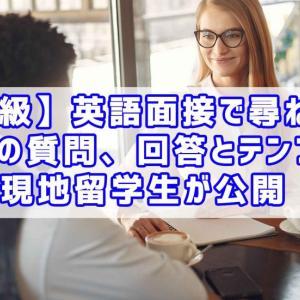 【有料級】英語面接で尋ねられる30個の質問、回答とテンプレを現地留学生が公開