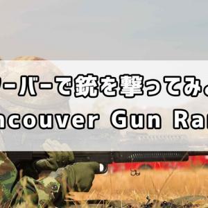 バンクーバーで銃を撃ってみよう!【Vancouver Gun Range】