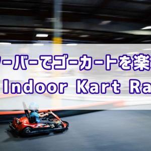 バンクーバーでゴーカートを楽しもう【TBC Indoor Kart Racing】