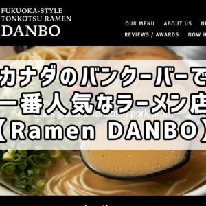 カナダのバンクーバーで一番人気なラーメン店【Ramen DANBO】