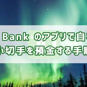 TD Bank のアプリで自宅で小切手を預金する手順