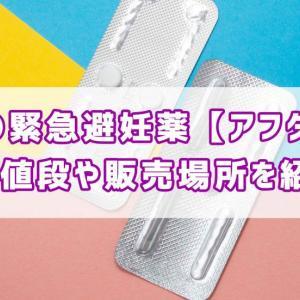カナダの緊急避妊薬【アフターピル】の値段や販売場所を紹介