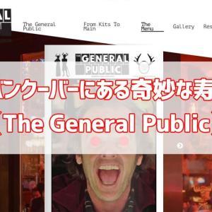 カナダのバンクーバーにある奇妙な寿司屋さん【The General Public】