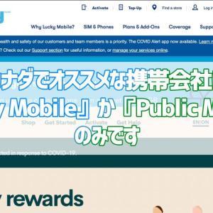 カナダでオススメな携帯会社は『Lucky Mobile』か『Public Mobile』のみです