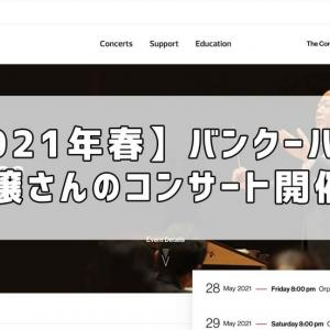 【2021年春】バンクーバーで久石譲さんのコンサート開催!?
