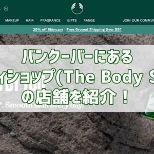 バンクーバーにある【ザボディショップ(The Body Shop)】の店舗を紹介!