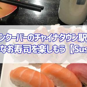バンクーバーのチャイナタウン駅でお値打ちなお寿司を楽しもう【Sushi Den】