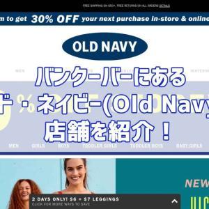 バンクーバーにある【オールド・ネイビー(Old Navy)】の店舗を紹介!