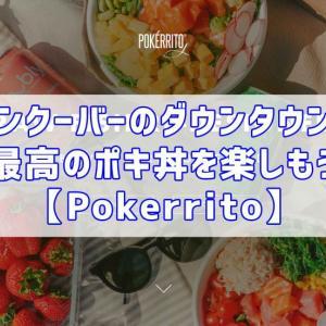 バンクーバーのダウンタウンで最高のポキ丼を楽しもう【Pokerrito】