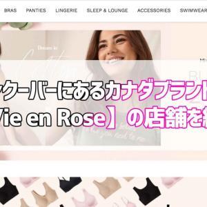 バンクーバーにあるカナダブランドの【La Vie en Rose】の店舗を紹介!