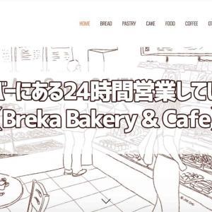 バンクーバーにある24時間営業しているカフェ【Breka Bakery & Cafe】
