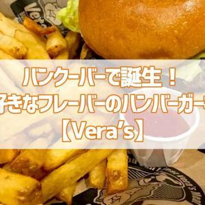 バンクーバーで誕生!あなたの好きなフレーバーのハンバーガーを食べよう【Vera's】