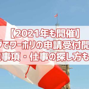 【2021年も開催】カナダでワーホリの申請受付開始!注意事項・仕事の探し方も紹介