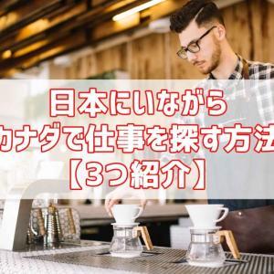 日本にいながらカナダで仕事を探す方法【3つ紹介】
