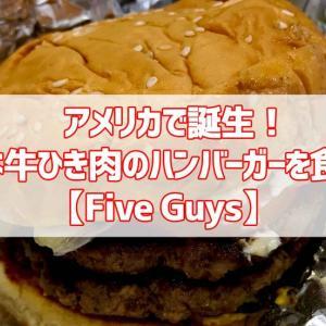 アメリカで誕生!新鮮な牛ひき肉のハンバーガーを食べよう【Five Guys】