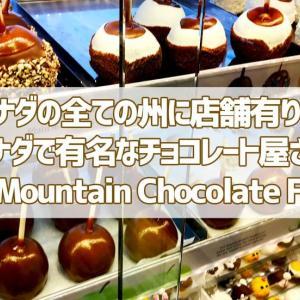 カナダの全ての州に店舗有り!カナダで有名なチョコレート屋さん【Rocky Mountain Chocolate Factory】