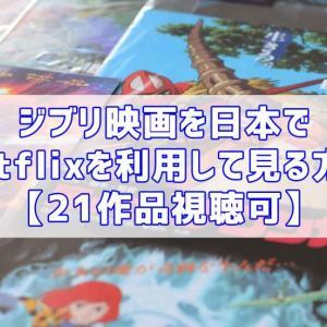 ジブリ映画を日本でNetflixを利用して見る方法【21作品視聴可】