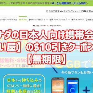カナダの日本人向け携帯会社【けーたい屋】の$10引きクーポンあげます【無期限】