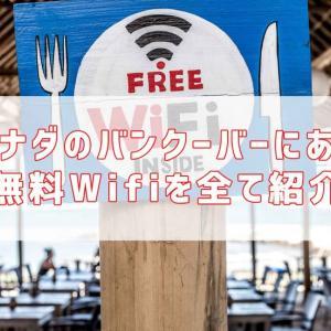 カナダのバンクーバーにある無料Wifiを全て紹介