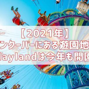 【2021年】バンクーバーにある遊園地のPlaylandは今年も開園!