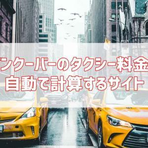 バンクーバーのタクシー料金を自動で計算するサイト