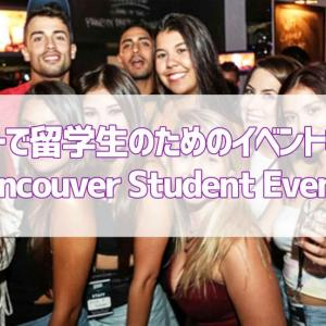 バンクーバーで留学生のためのイベントを楽しもう【Vancouver Student Events】