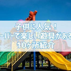 子供に人気!バンクーバーで楽しい遊具がある公園10ヶ所紹介