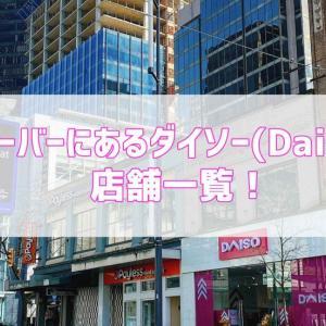 バンクーバーにあるダイソー(Daiso)の店舗一覧!