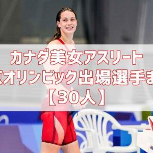 カナダ美女アスリート東京オリンピック出場選手まとめ【30人】