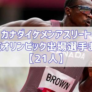カナダイケメンアスリート東京オリンピック出場選手まとめ【21人】