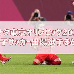 カナダ東京オリンピック2020女子サッカー出場選手まとめ