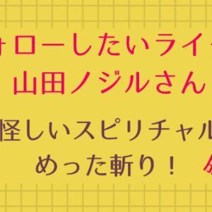 フォローしたいライター「山田ノジル」さん!健康スピリチャルめった斬りが爽快!