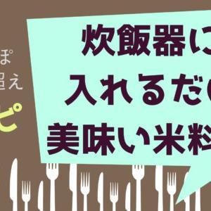 炊飯器に入れるだけ「ごはんレシピ」22選!つくれぽ1000件超えのみ厳選