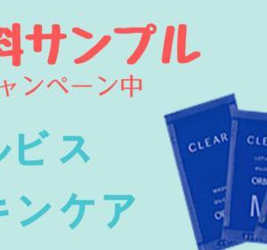 【無料サンプル】オルビスの基礎化粧品を応募者全員プレゼント!